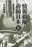 情報覇権と帝国日本II: 通信技術の拡大と宣伝戦