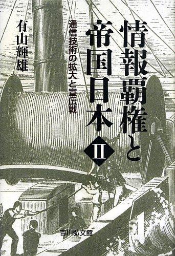情報覇権と帝国日本II: 通信技術の拡大と宣伝戦の詳細を見る
