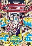 黄金少年 BABEL THE 2ND 下(ヒーローズコミックス)
