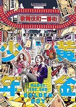 [木下半太, 井上紀良]の黄金少年 BABEL THE 2ND 下(ヒーローズコミックス)