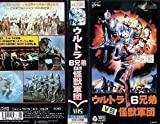 ウルトラ6兄弟VS怪獣軍団 [VHS]