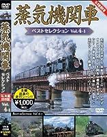 蒸気機関車ベストセレクションvol.4-1 [DVD]