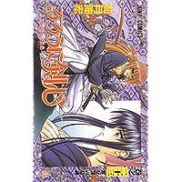 Rurouni Kenshin, Vol. 26
