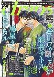drap 2018年05月号 [雑誌] (drapコミックス)