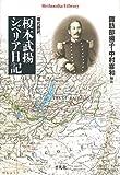 現代語訳 榎本武揚 シベリア日記 (平凡社ライブラリー697)