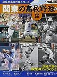 関東の高校野球 1 茨城、千葉 (B・B MOOK 1101)