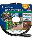タカギ(takagi) 点滴チューブ スリム 5m GKS105【2年間の安心保証】