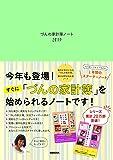 づんの家計簿ノート2019 (ぴあMOOK)