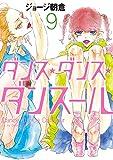 ダンス・ダンス・ダンスール 9 (ビッグコミックス)