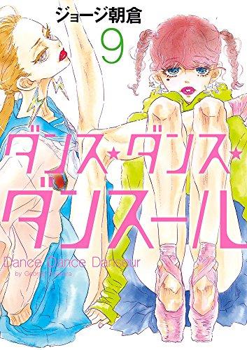ダンス・ダンス・ダンスール(9): ビッグ コミックス