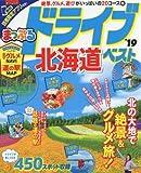 まっぷる ドライブ 北海道 ベスト'19 (マップルマガジン 北海道)