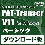 PAT-Transer V11 ベーシック ダウンロード版 [ダウンロード]
