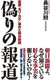 偽りの報道 冤罪「モリ・カケ」事件と朝日新聞 (WAC BUNKO 273)