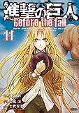 進撃の巨人 Before the fall(11) (シリウスコミックス)