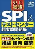 2019最新版 史上最強SPI&テストセンター 超実践問題集