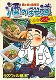 酒のほそ道酒肴レシピ集―酒と肴の歳時記 (ニチブンコミックス)