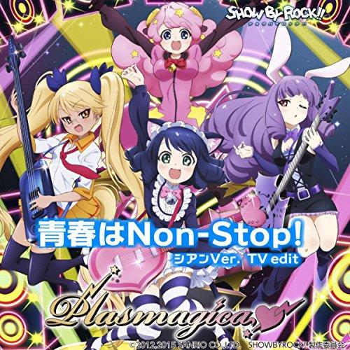 青春はNon-Stop! (#1シアンver, TV edit)