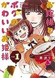 お嬢様とボクのかわいいお姫様(1) (ヤングキングコミックス)
