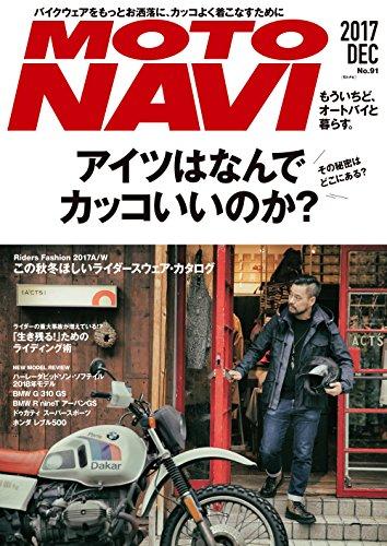 MOTO NAVI (モトナビ) 2017年 12月号 [雑誌]