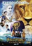 ナルニア国物語/第3章:アスラン王と魔法の島 (マイケル・アプテッド 監督) [Blu-ray]