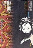 仮面の声―「横浜ボートシアター」仮面劇集