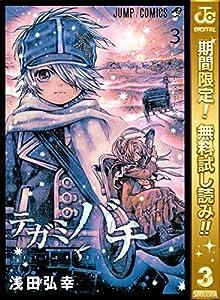 テガミバチ【期間限定無料】 3 (ジャンプコミックスDIGITAL)