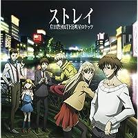 ストレイ / 岸田教団&THE明星ロケッツ <アニメ盤>