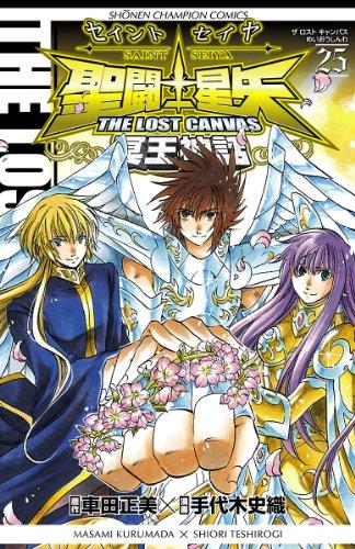 聖闘士星矢 THE LOST CANVAS 冥王神話 第01-25巻