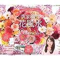 李家幽竹 花風水カレンダー2014 飾るだけで幸せいっぱい! ([カレンダー])