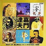 GOLDEN☆BEST 嘉門達夫(2CD)
