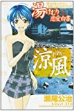 週刊少年マガジン涼風公式ガイドブック 湯けむり恋愛白書 (KCデラックス 週刊少年マガジン)