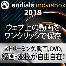 Audials Moviebox 2018|ダウンロード版