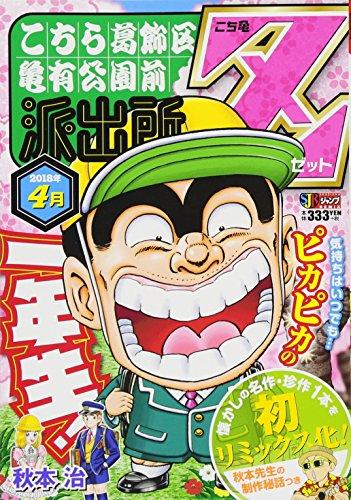 両津「何!? 人質を救出したら2億円!!?」