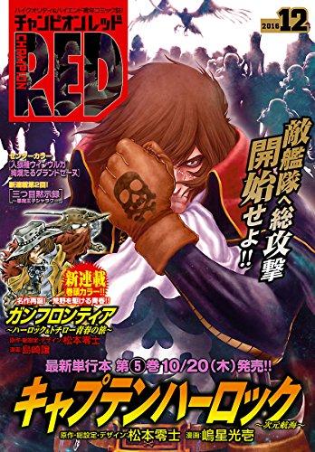 チャンピオンRED 2016年12月号 [雑誌]の詳細を見る