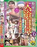 艶娘丸見え激ヤバ隠撮入浴百景総集編vol.6 TFRDS-006 [DVD]