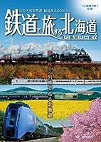 鉄道で旅する北海道SEASON SELECTION 2 (MG BOOKS)