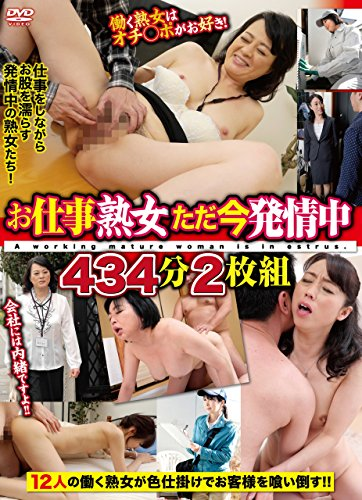 お仕事熟女 ただ今発情中 434分2枚組 フォーディメンション/エマニエル [DVD]