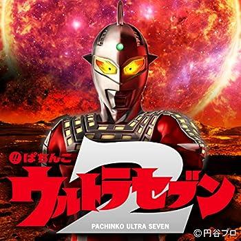 ぱちんこ ウルトラセブン2サウンドトラック