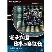 NHKスペシャル 電子立国 日本の自叙伝 第4回 電卓戦争 [DVD]