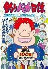 釣りバカ日誌 第100巻