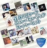 青春の フォーク ニュー・ミュージック スーパー・ヒット DQCL-6029