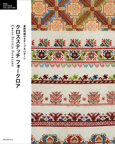 クロスステッチ フォークロア: 東欧刺繍のモチーフ&パターン (DMC ANTIQUE COLLECTION)
