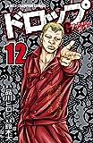 ドロップOG 12 (少年チャンピオン・コミックス)