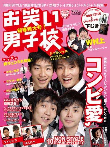 お笑い男子校 Vol.2 (2010 JANUARY) (ワニムックシリーズ 144)の詳細を見る