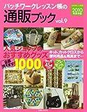 パッチワークレッスン帳の通販ブック vol.9 (別冊美しい部屋) 画像