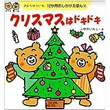 クリスマスはドキドキ―12か月のしかけえほん〈12〉 (12か月のしかけえほん (12))