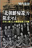 「北朝鮮帰還」を阻止せよ―日本に潜入した韓国秘密工作隊