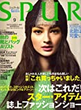 SPUR (シュプール) 2007年 09月号 [雑誌]