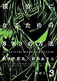 探偵になるための893の方法 3巻 (デジタル版ヤングガンガンコミックス)