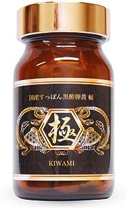 国産すっぽん黒酢卵黄粒 極 国産厳選成分使用 ソフトカプセル BCAA 90粒 1個